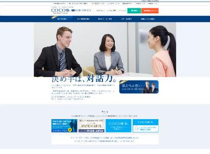 COCO塾